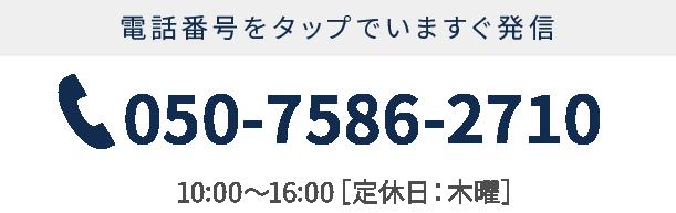 電話番号をタップでいますぐ発信