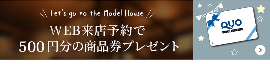 WEB来店予約で1,000円分の商品券プレゼント