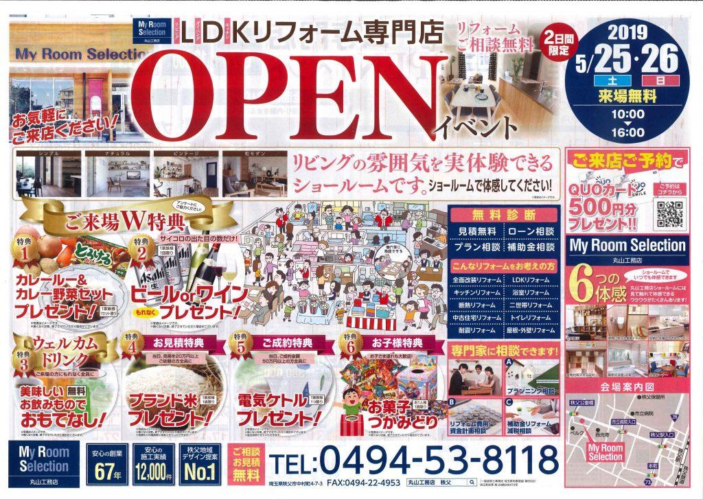 【 LDKリフォーム専門店 OPEN 】