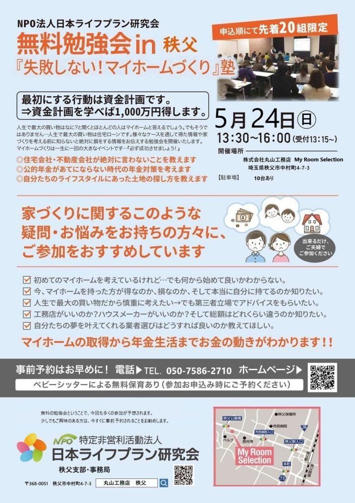 NPO法人日本ライフプラン研究会 無料勉強会㏌秩父 『失敗しない!マイホームづくり』塾