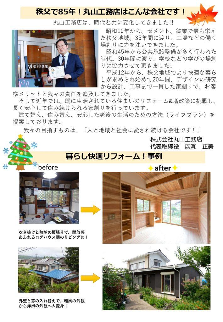 NPO法人日本ライフプラン研究会秩父支部主催     老後の住まいと相続を考えるセミナー